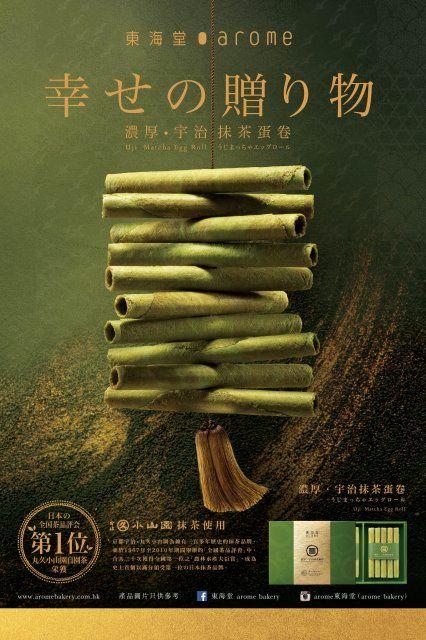 arome 東海堂呈獻 新春賀禮 - 濃厚‧宇治抹茶蛋卷 - Qooza