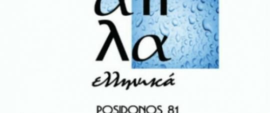 Απλά Ελληνικά Γλυφάδα http://goout.gr/club/apla-ellhnika-glyfada