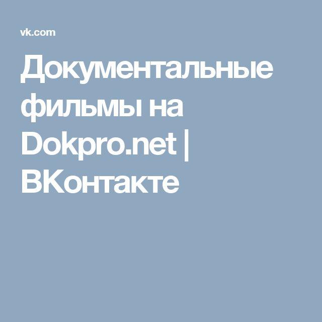 Документальные фильмы на Dokpro.net | ВКонтакте