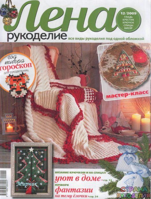 ЛЕНА рукоделие 2009-12 - Лена рукоделие - Журналы по рукоделию - Страна…