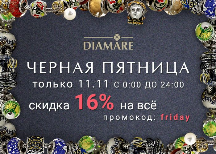 Ювелирный бренд Diamare участвует в грандиозной всемирной распродаже - ЧЁРНАЯ ПЯТНИЦА! - Diamare