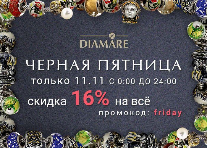 Ювелирный бренд Diamare участвует в грандиозной всемирной распродаже — ЧЁРНАЯ ПЯТНИЦА!