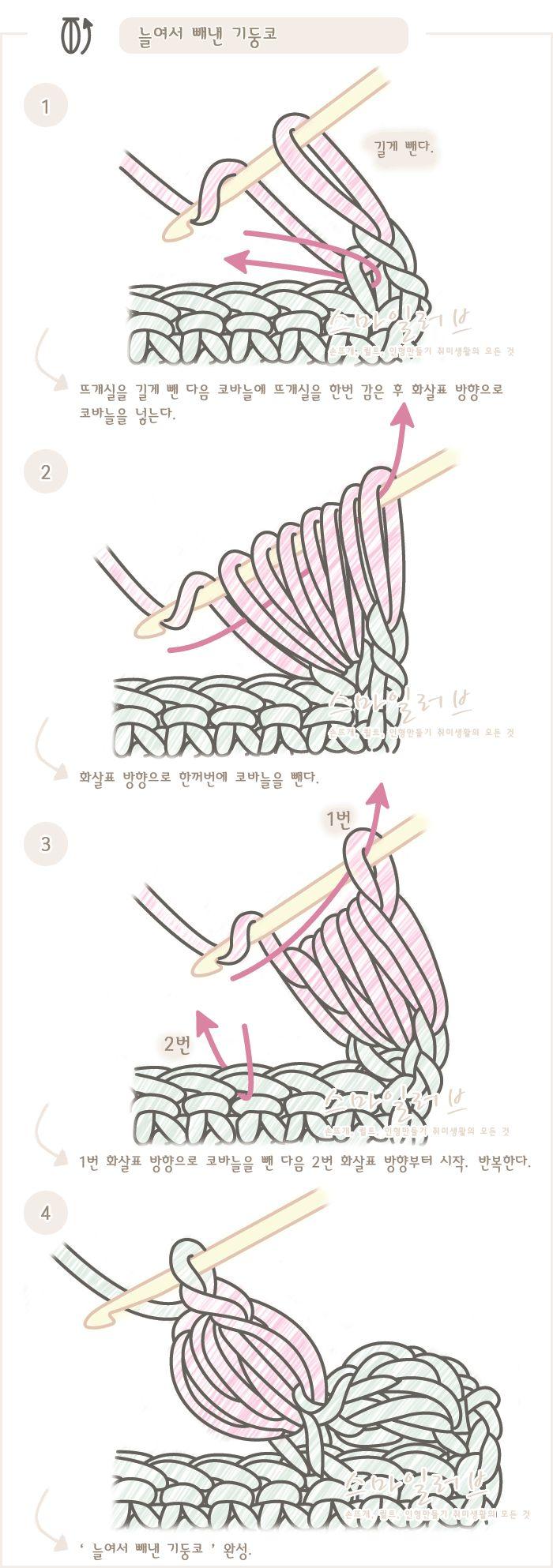 푸미스토리 손뜨개 뜨개실 털실 핸드메이드샵 - 코바늘 강좌 [[늘여서 빼낸 기둥코]코바늘 도안기호와 뜨는 방법. 뜨개질(손뜨개) 무료]