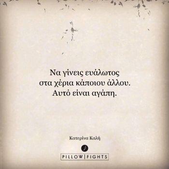 Αυτοί που κάποτε αγαπήσαμε δε λέγονται «πρώην»   Pillowfights.gr