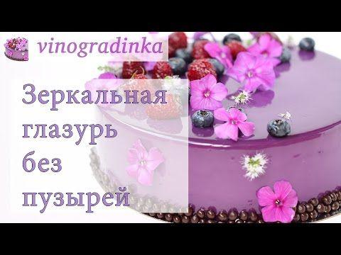 Как сделать муссовый торт идеально ровным (сборка торта) | vinogradinka.com
