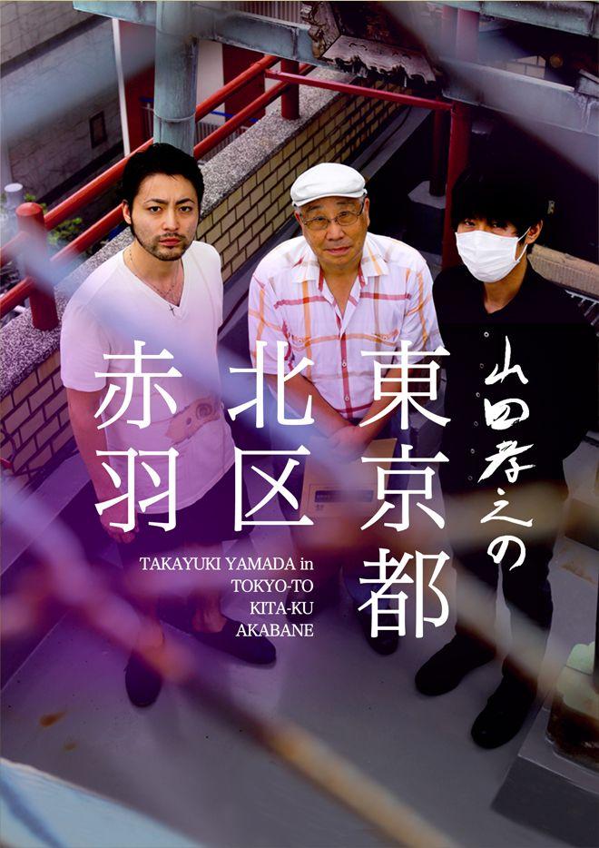 2015年1月9日スタート! 毎週金曜深夜0時52分放送 テレビ東京 ドラマ「山田孝之の東京都北区赤羽」番組公式サイトです。