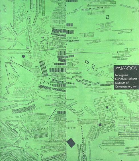 猪熊弦一郎展 1991年/丸亀市猪熊弦一郎現代美術館 ペン署名 ¥2,940