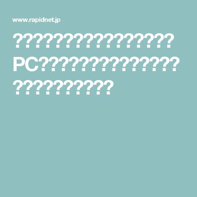 ラピッドネット|回線速度の測定、PC・スマホに対応した国内最速のスピードテストサイト