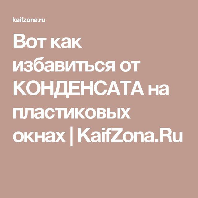 Вот как избавиться от КОНДЕНСАТА на пластиковых окнах | KaifZona.Ru