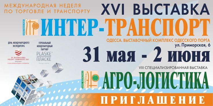 Уважаемые коллеги! С 31 мая торговая марка Геркулес участвует в выставках «Интер-ТРАНСПОРТ» и «Агро-ЛОГИСТИКА» на Одесском морском вокзале.  Наш стенд легко найти мы стоим встречающими. Специально для выставки мы приготовили новинки и акционные цены для желающих уехать на собственном трицикле прямо от здания морвокзала. Погода обещает быть замечательной, так что находите время и приходите на выставки «Интер-ТРАНСПОРТ» и «Агро-ЛОГИСТИКА» с 31 мая по 2 июня.