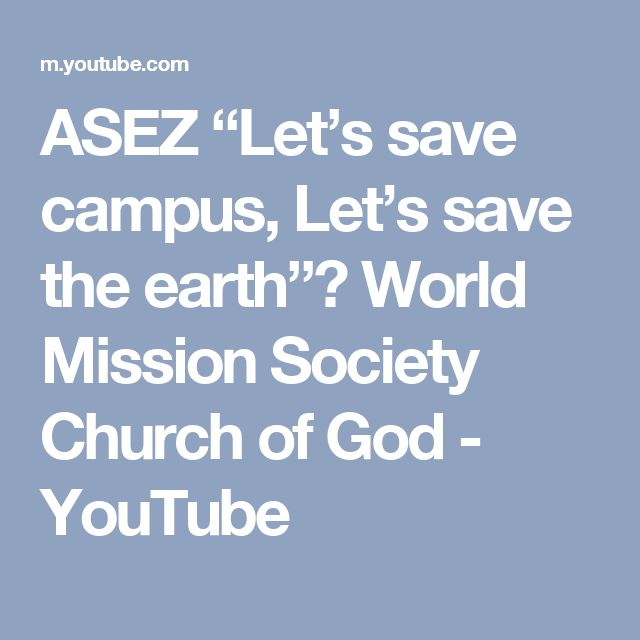 "ASEZ ""Let's save campus, Let's save the earth""❖ World Mission Society Church of God - YouTube"