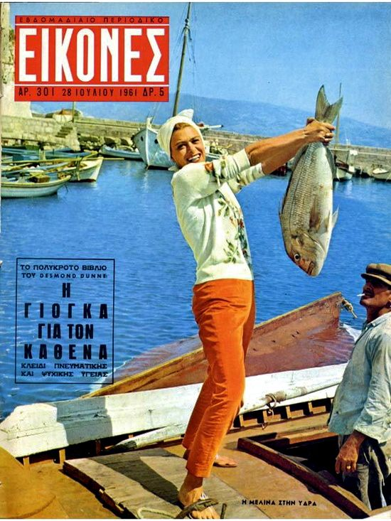 Catch me if you can! Summer with Melina Mercouri.Hellas, Hydra(1961).