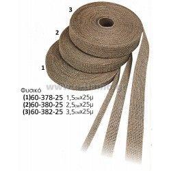 Κορδέλα Λινάτσα Φυσικό χρώμα 15mm, 25mm, 35mm Καρούλι 25m