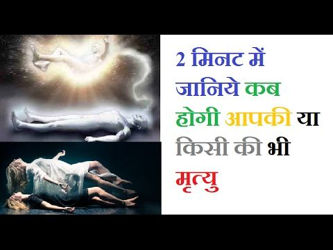 2 मिनट में जानिये कब... Astrology I Astrology in Hindi II How To Learn A...