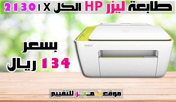 افضل طابعة ليزر ملونة وطابعة Hp ليزر أكفأ 9 طابعات 2020 موقع تميز Laser Printer Printer Storage Chest