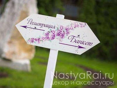 Памятка декоратора свадеб