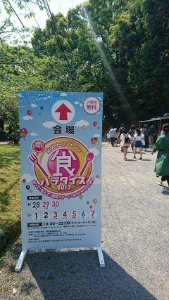 舞鶴公園でグルメの祭典食パラダイス2017が開催中です たまたま近くに用事があって実はしっかり行けてませんが(_;) あまおうパフェが美味しかったですよ お客さんはほんとに多い 人気のブースは行列でした(;゚゚) 日中はとても暑いのでこれから行こうという方は日焼けと熱中症対策をしてお出かけください うちわや冷やしたタオルなんかがあるといいと思います そして突然の雨にも対応できるように雨具なんかも携帯しておくと便利  こちらのイベントもいよいよ5月7日まで 混雑を避けるなら絶対に朝イチお出かけするのがおすすめです 連休も最後はなのでぜひぜひ足を運んでみてください()/ tags[福岡県]