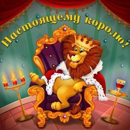 Картинка царь поздравления, ночи открытка прикольные