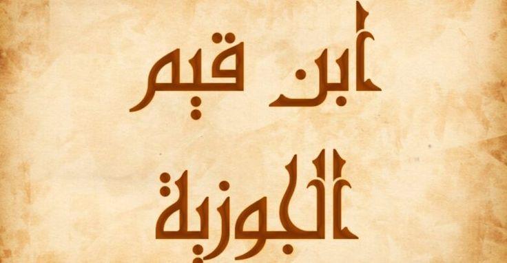 ابن القيم الجوزية بحث شامل عنه ومقتطفات من أجمل ما قال Calligraphy Arabic Calligraphy