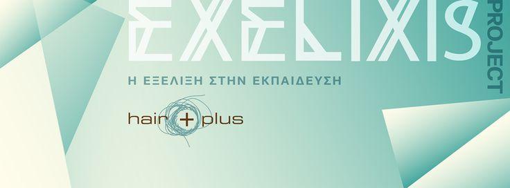 Νέα πνοή στην Εκπαίδευση από την Hair Plus!  Project Exelixis | Η εξέλιξη στην εκπαίδευση  Καινούργιος χώρος στο κέντρο της Θεσσαλονίκης και το Project Exelixis σύντομα κοντά σας!  Θέλεις να μάθεις περισσότερα; http://blog.hairplus.gr/?p=1988