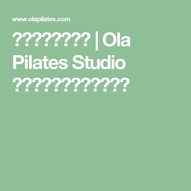 渋谷区代々木上原   Ola Pilates Studio オラ・ピラティススタジオ
