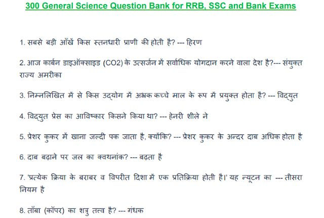 300 General Science Question and Answers Competitive Exams | UPSC