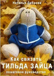 Бесплатный мастер-класс по вязанию Тильда Зайца