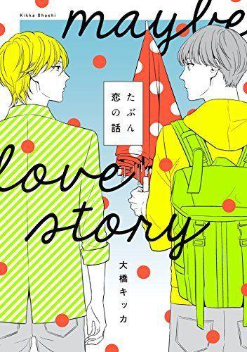 たぶん恋の話<たぶん恋の話> (B's-LOVEY COMICS) 大橋キッカ, http://www.amazon.co.jp/dp/B0192JV7EC/ref=cm_sw_r_pi_dp_EUrKwb0S2SNSR