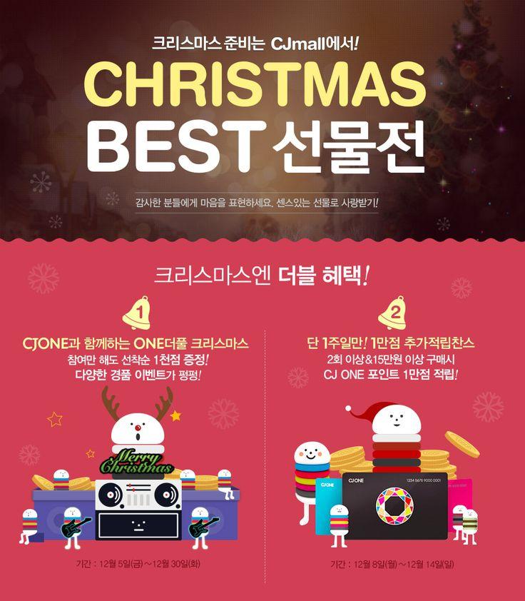 크리스마스 BEST 선물전   O! Shopping Smart - CJmall