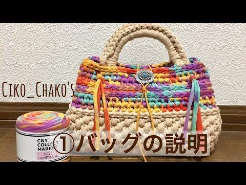 早送りなし!かぎ編み 長方形底バッグの編み方 ❷長方形底の編み方 How to crochet - YouTube