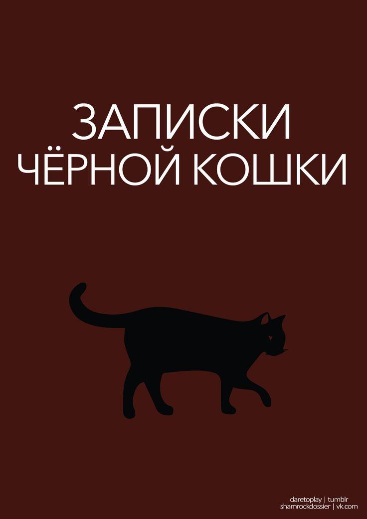 #НэнсиДрю #ЗапискиЧернойКошки