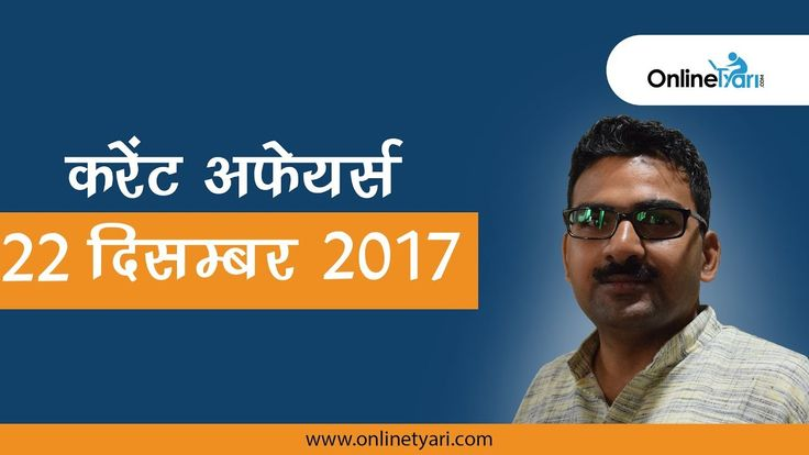 Current affairs: Daily GK Update 22 December 2017  Latest current affair...