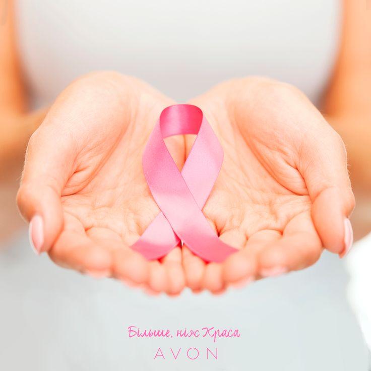 Рак молочної залози – найпоширеніше злоякісне захворювання серед жінок. На щастя, у 94% випадків хворобу, виявлену на ранніх стадіях, можна повністю подолати! Avon дбає про те, щоб українки були щасливими та здоровими, тому за 2 дні розпочинає благодійну акцію #РожевийЖовтень. Хочеш долучитися? Купуй продукцію з серії «Рожева стрічка». Твій внесок допоможе тисячам жінок пройти якісну діагностику хвороби, а комусь, можливо, — врятує життя!