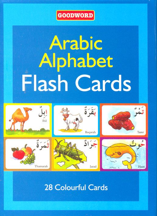 Learn Arabic - Arabic Alphabet Flash cards Goodwords Islamic Store Muslim Shop UmmahCentral Islamic Books Store | Prayer | Quran | Ummah | Muslim | Salah | Aqeedah | Hadith | Shop | Main Page
