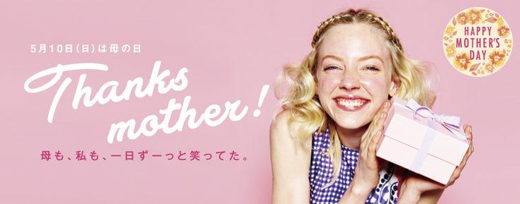 5月10日(日)は母の日 Thanks mother!  母も、私も、一日ずーっと笑ってた。