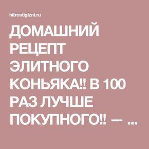 ДОМАШНИЙ РЕЦЕПТ ЭЛИТНОГО КОНЬЯКА!! В 100 РАЗ ЛУЧШЕ ПОКУПНОГО!! — Хитрости жизни