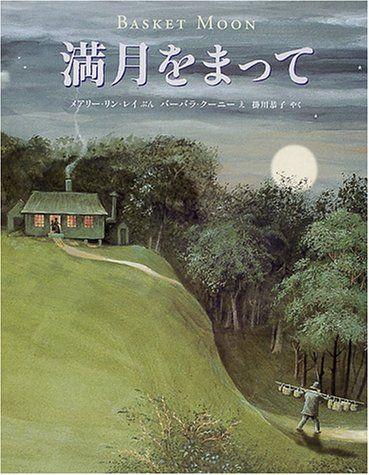 満月をまって   メアリー・リン レイ http://www.amazon.co.jp/dp/4751519816/ref=cm_sw_r_pi_dp_Vuptxb0FZ3FS4