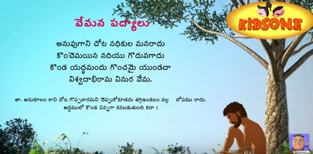 Vemana Padyalu || Anuvu Gani Chota || Padyam In Telugu