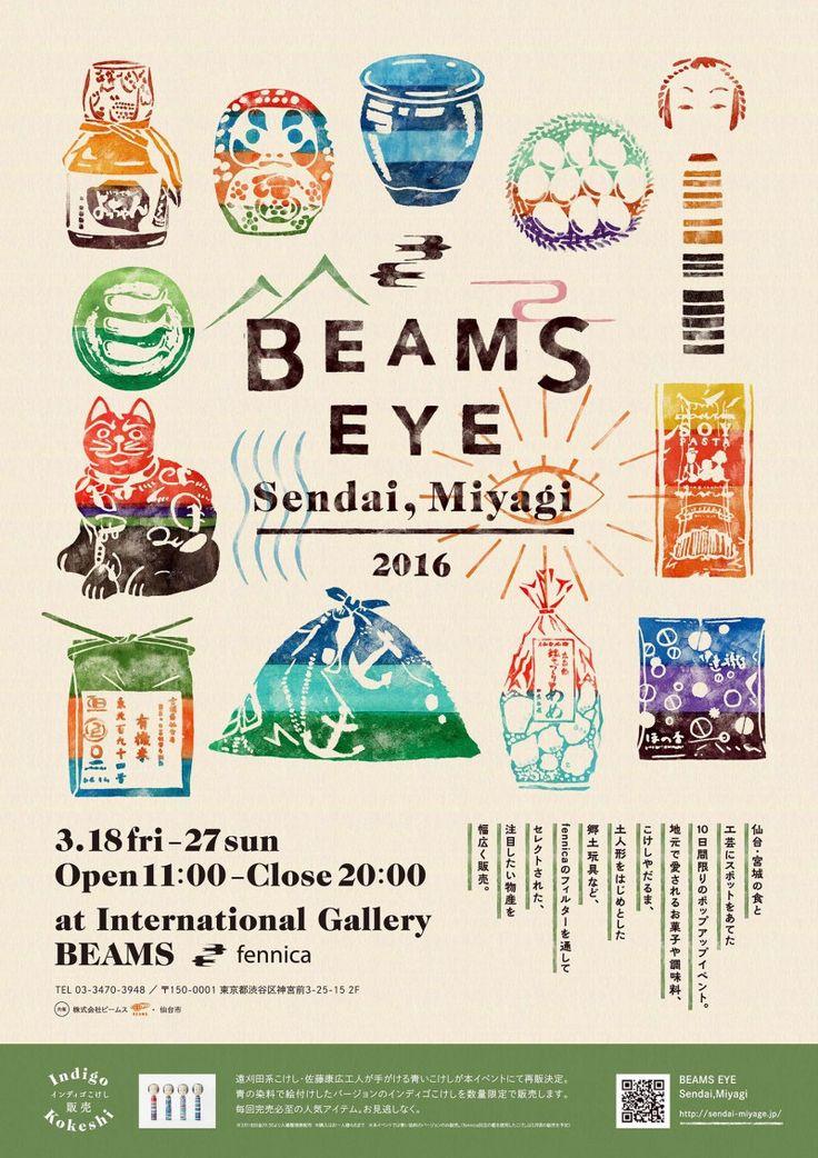 DESIGN OFFICE BRIGHT | BEAMS EYE, Sendai Miyagi 2016