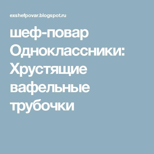 шеф-повар Одноклассники: Хрустящие вафельные трубочки