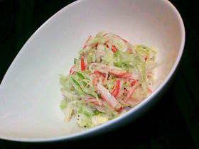 カニカマとキャベツのサラダ。