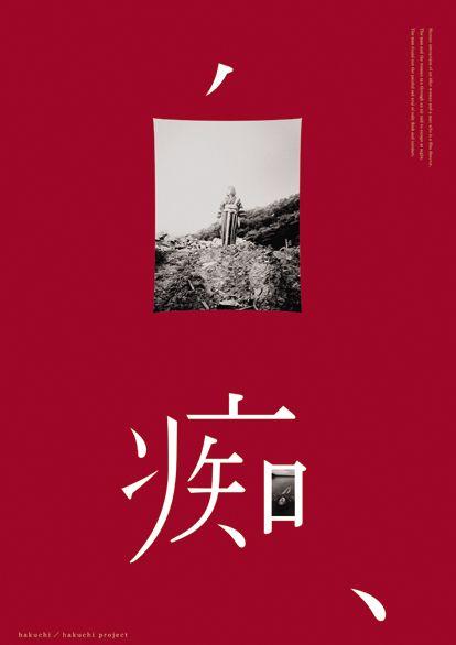 hakuchi 01 // 安和橋北?
