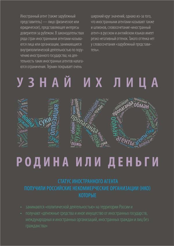 State propaganda. Russia. by Andrey Kozakov, via Behance
