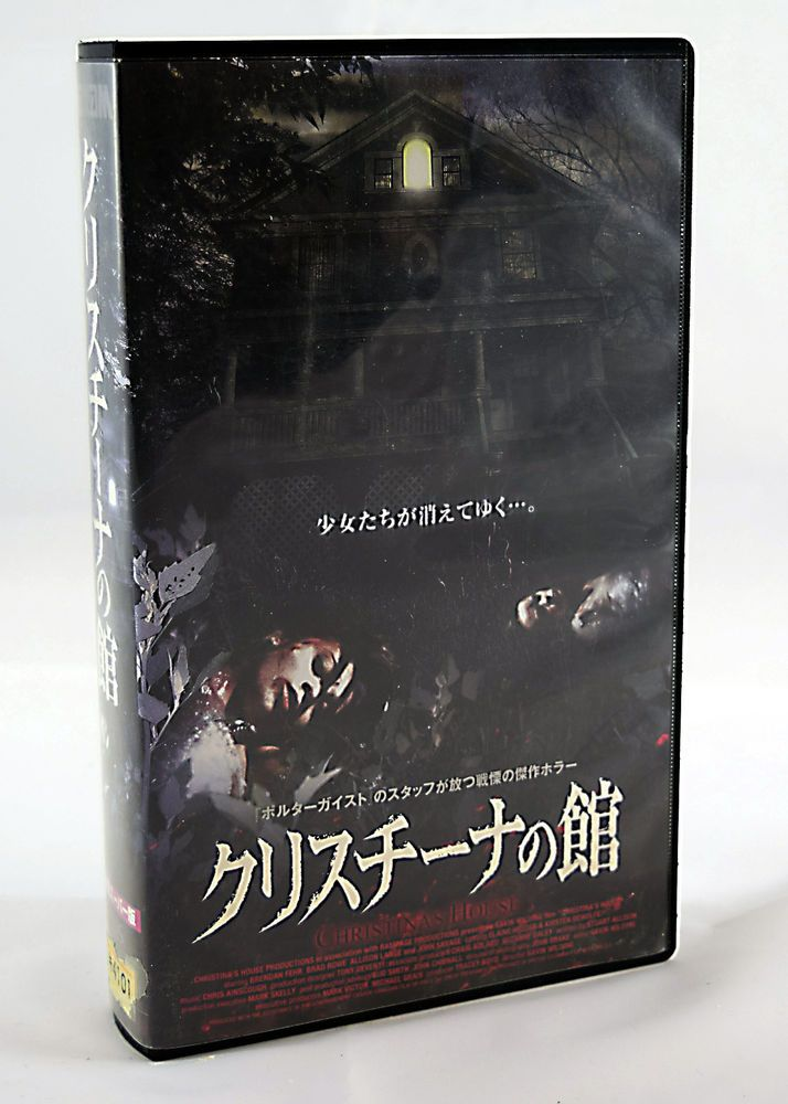 CHRISTINA'S HOUSE – 1999 Japanese VHS Haunted House JOHN SAVAGE Brendan Fehr LBX