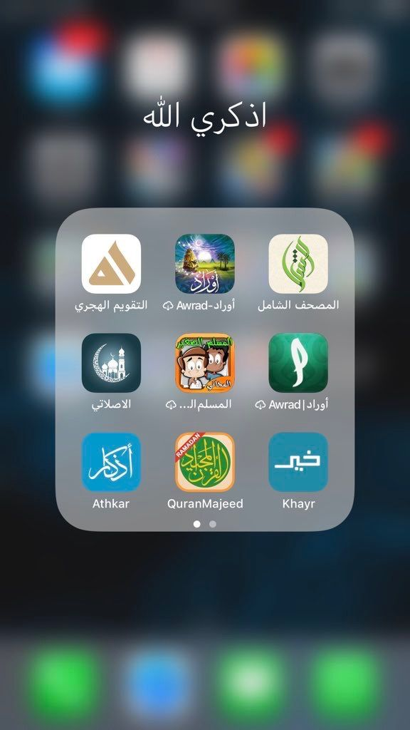 Pin By دلال On مواقع وتطبيقات Phone Application Application Android Iphone App Layout