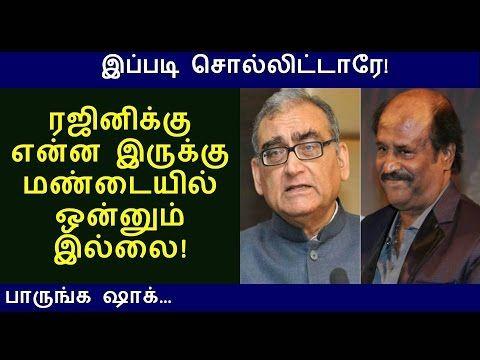 ரஜினிக்கு  என்ன இருக்கு மண்டையில் ஒன்னும் இல்லை! | tamil news | kollywood news |  tamil cinema newsthis video for recent tamil political news today of rajinikanth political speech அமிதாப் பச்சனை போன்றே ரஜி... Check more at http://tamil.swengen.com/%e0%ae%b0%e0%ae%9c%e0%ae%bf%e0%ae%a9%e0%ae%bf%e0%ae%95%e0%af%8d%e0%ae%95%e0%af%81-%e0%ae%8e%e0%ae%a9%e0%af%8d%e0%ae%a9-%e0%ae%87%e0%ae%b0%e0%af%81%e0%ae%95%e0%af%8d%e0%ae%95%e0%af%81-%e0%ae%ae/