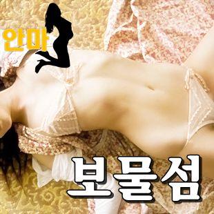 안마 분당수내동 | 초이스닷컴!! 최신유흥정보 안마 건마 오피 성인정보 choice-18.쩜컴