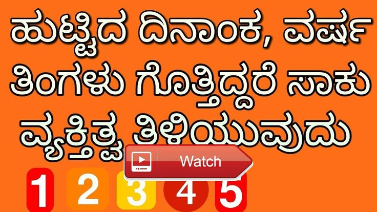 Numerology Number Predictions Astrological Facts In Kannada  Numerology Number Prediction Astrological Facts In Kannada Info Kannada	Numerology Name Date Birth VIDEOS  http://ift.tt/2t4mQe7  	#numerology