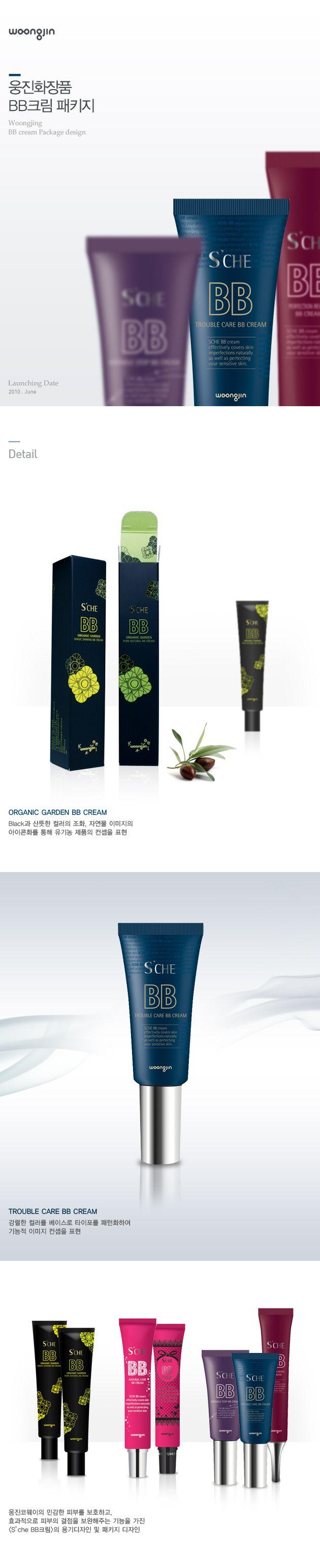 Woongjin BB cream Package design #edacom