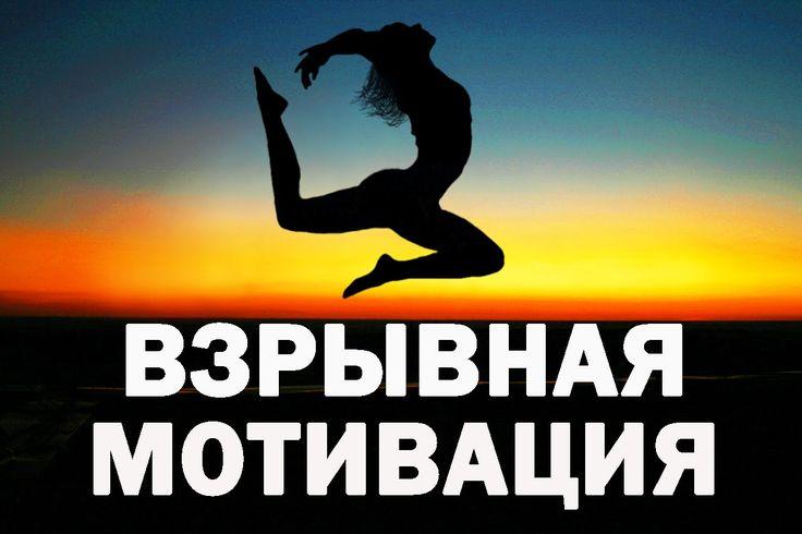 Сильная мотивация от Веры Волковой